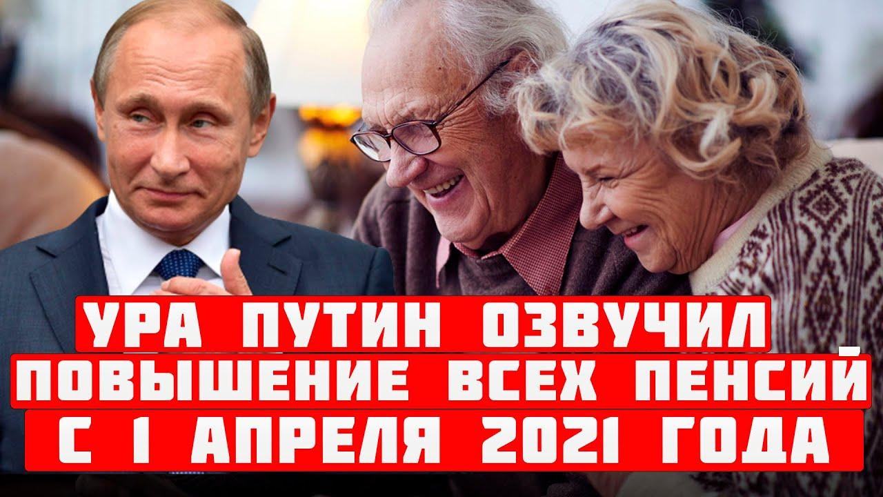 Кто получил прибавку к пенсии в апреле 2021 пенсионный вклад сохраняй в сбербанке россии