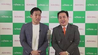 イオンモール高岡×よしもとお笑い列島 スペシャル動画
