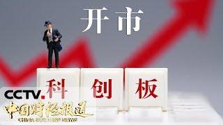 《中国财经报道》聚焦科创板开市科创板首批25股 首日平均涨幅140% 20190722 16:00 | CCTV财经