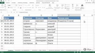 Автозаполнение и мгновенное заполнение в Excel