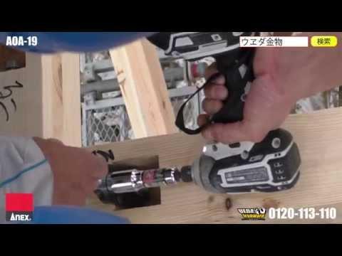 ANEX AOA-19 オフセットアダプター【ウエダ金物】