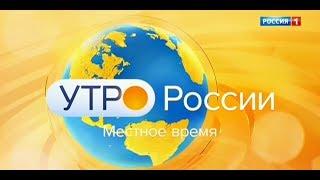 «Вести Алтай», утренний выпуск за 2 сентября 2019 года