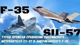 Турки провели сравнение российского истребителя Су-57 и американского F-35