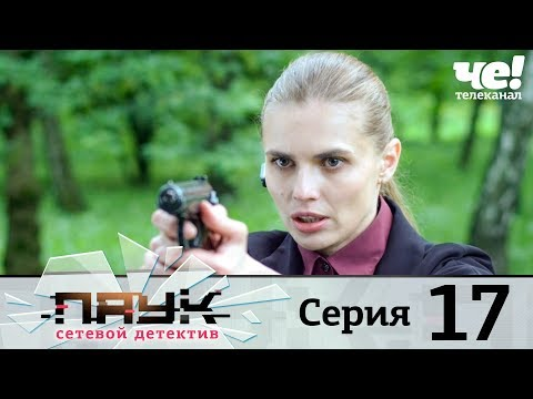 Паук | Сезон 1 | Серия 17