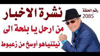 د.أسامة فوزي # 2085 - نشرة الاخبار