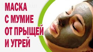 Волшебная маска с мумие для лица от прыщей и угрей