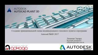 Создание принципиальной схемы индивидуального теплового пункта в  AutoCAD P&ID