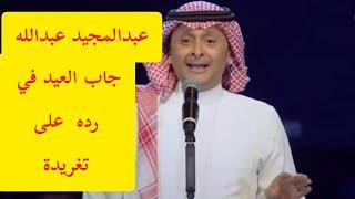 عبدالمجيد عبدالله يثير الجدل بردود دون المستوى ويصدم متابعيه