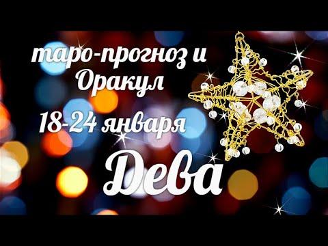 ♍ДЕВА🎄18-24 января 2021/Таро-прогноз/Таро-Гороскоп Дева/Taro_Horoscope Virgo/Winter 2021.