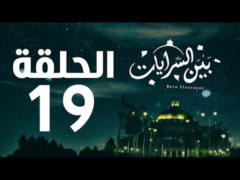مسلسل بين السرايات HD - الحلقة التاسعة عشر ( 19 )  - Bein Al Sarayat Series Eps 19