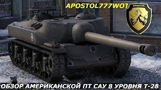 оБЗОР АМЕРИКАНСКОЙ ПТ САУ 8 УРОВНЯ Т-28