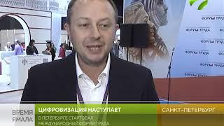 На Международном форуме труда обсуждали место человека цифровом мире