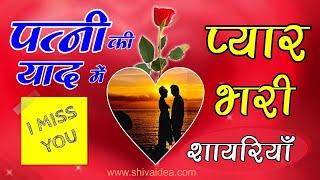 miss-you-shayari-yaad-shayari  pati-patni-ki-shayari  romantic-love-shayari-for-wife-miss you