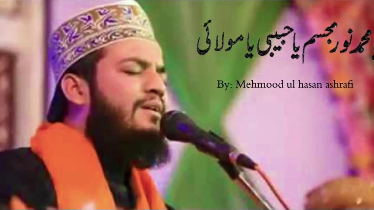Download Ya Muhammad Noor e Mujassam Naat by Mehmood ul hasan ashrafi