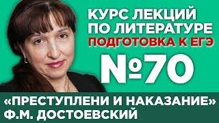 Ф.М. Достоевский «Преступление и наказание» (содержательный анализ) | Лекция №70