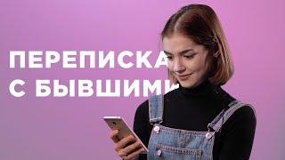 Парень и девушка читают переписку с бывшими / Переписка / Секреты