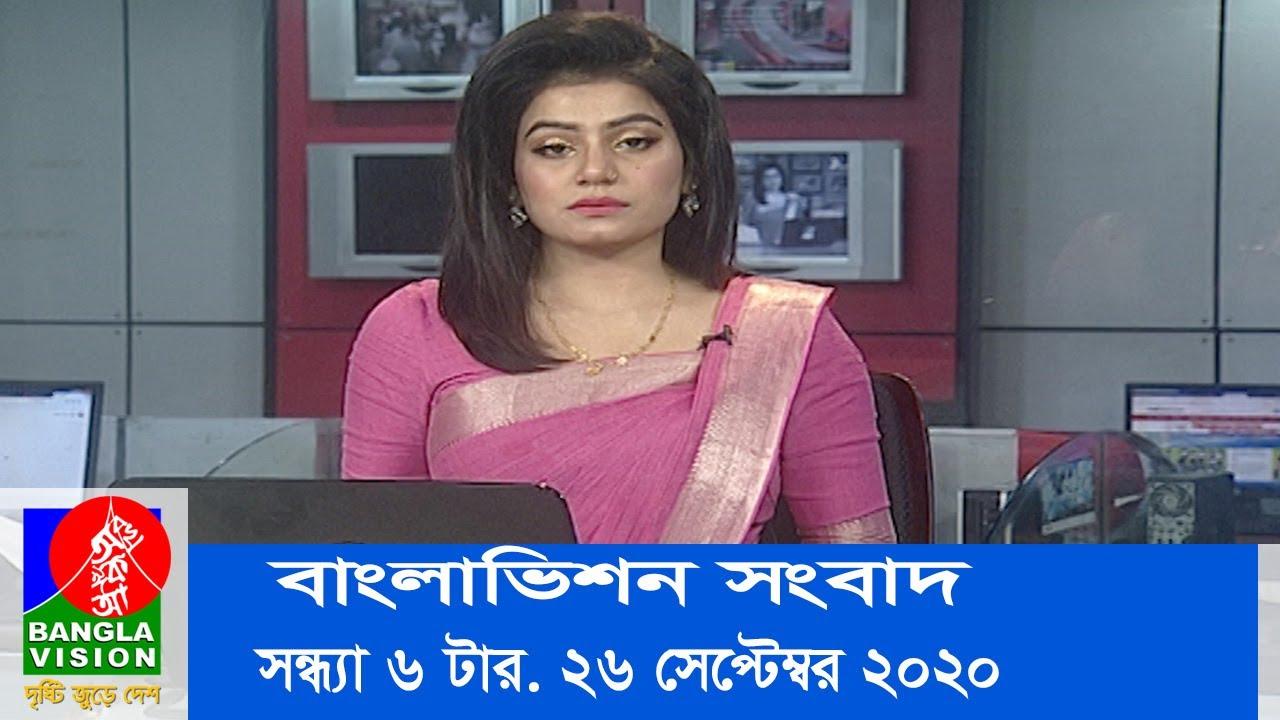 সন্ধ্যা ৬ টার বাংলাভিশন সংবাদ | Bangla News | 26_September_2020 | 06:00 PM | BanglaVision News