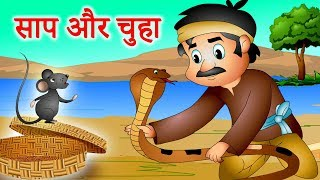 सांप और चूहा I Saanp Aur Chooha I Moral Story I Panchatantra Hindi Story I Jingle Toons
