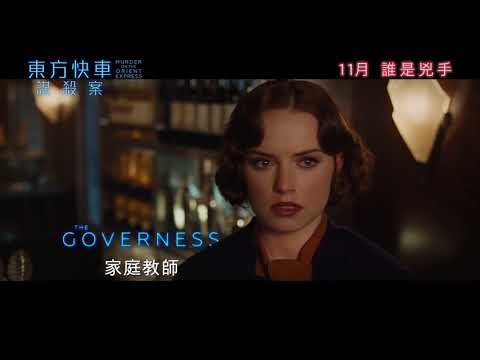 東方快車謀殺案 (Murder on the Orient Express)電影預告