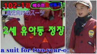 #102-1강#어린이양복만들기#양복만들기#아동복만들기2…