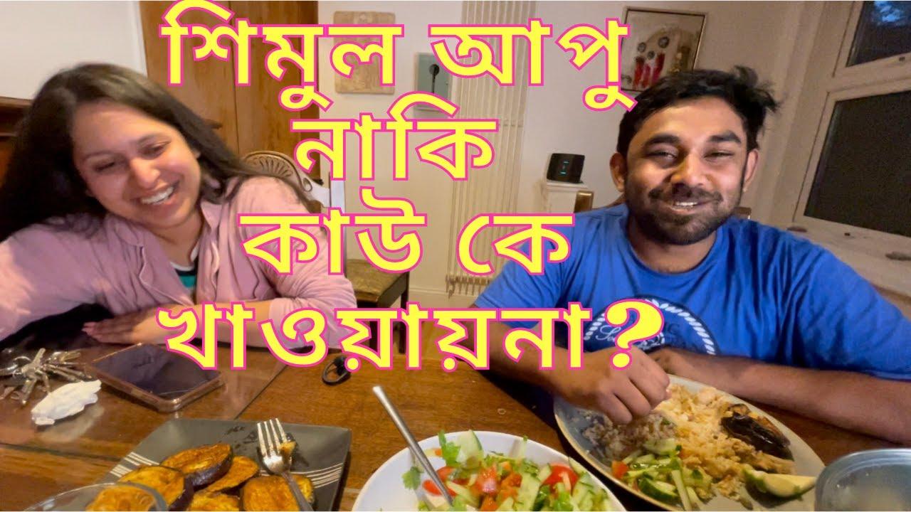 শিমুল আপু নাকি কখনো কাউকে খাওয়ায়না ? Unpaid Uncut Review 😱 😱😱