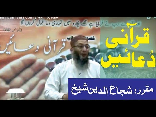 Qurani Duain : Shuja Uddin Sheikh