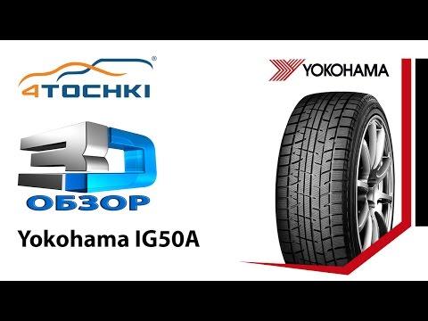 3D-обзор шины Yokohama iceGuard Studless iG50A