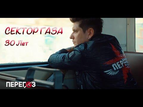 ПЕРЕГАЗ - 30 ЛЕТ (Кавер на СЕКТОР ГАЗА)