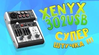 Микшер и внешняя звуковая карта Behringer Xenyx 302USB Mixer Review / Test / Explained / DEMO(Такого вот