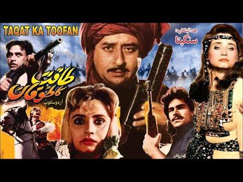TAQAT KA TOOFAN (1989) - SALMA AGHA & GHULAM MUHAYUDDIN - OFFICIAL PAKISTANI MOVIE
