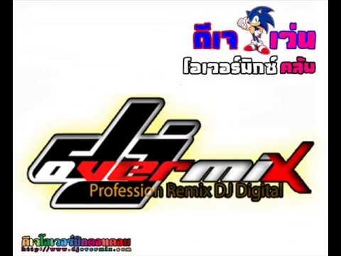 ปูนาขาเก เเดนซ์156 - DJ Wen Overmix