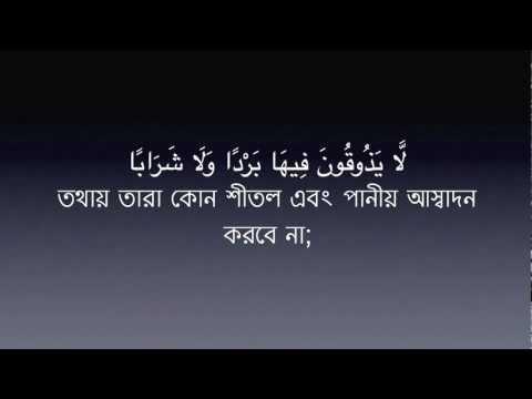 Surah Naba -78 Mishary Al Afasy | Bangla Translation