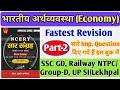 Gambar cover Ncert saar sangrah book solution   Indian Economy Important Questions   Mahesh Kumar Varnbal Book Q.