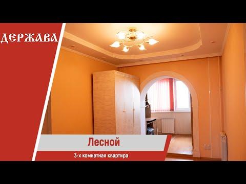 Обзор квартиры мкр. Лесной | 3-х комнатная квартира,Надежда Логачева 8(904) 098-98-90