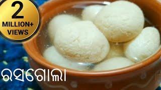 ରସଗୋଲା | Odia Authentic Pahala Rasgulla ll Learn how to make soft,spongy Rasgulla in pressure cooker