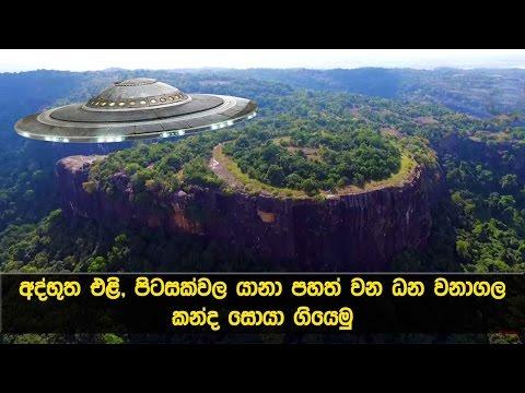 විශ්ව කර්ම ::: Vishwakarma – Hiking The Alien Mountain   Dhanigala