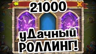 уДачный Роллинг 21000 Castle Clash 449