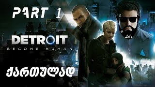 Detroit: Become Human (PS4) ქართულად ნაწილი 1