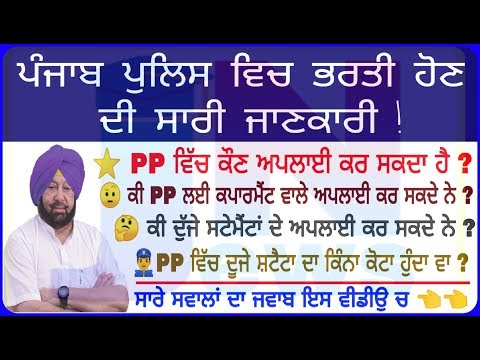 Repeat Punjab Police Recruitment Test Race( Constable and Lady
