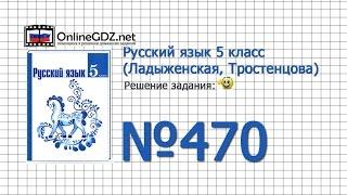 Задание № 470 — Русский язык 5 класс (Ладыженская, Тростенцова)