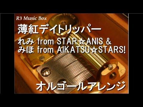 薄紅デイトリッパー/れみ from STAR☆ANIS & みほ from AIKATSU☆STARS!オルゴール アニメアイカツ!挿入歌