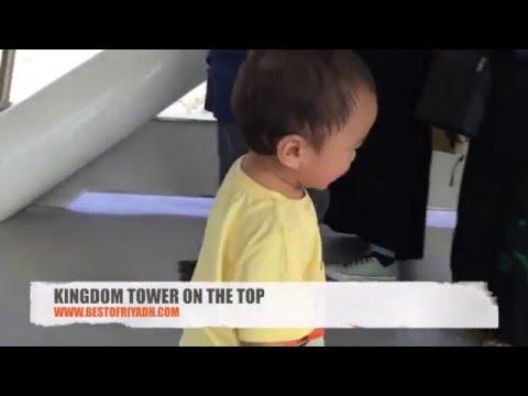Kingdom Tower Visit (Riyadh Saudi Arabia)
