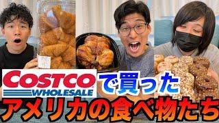 コストコで買えるアメリカによくある食べ物集めてみた!アメリカ育ち「懐かしい!」日本育ち「なにこれww 」