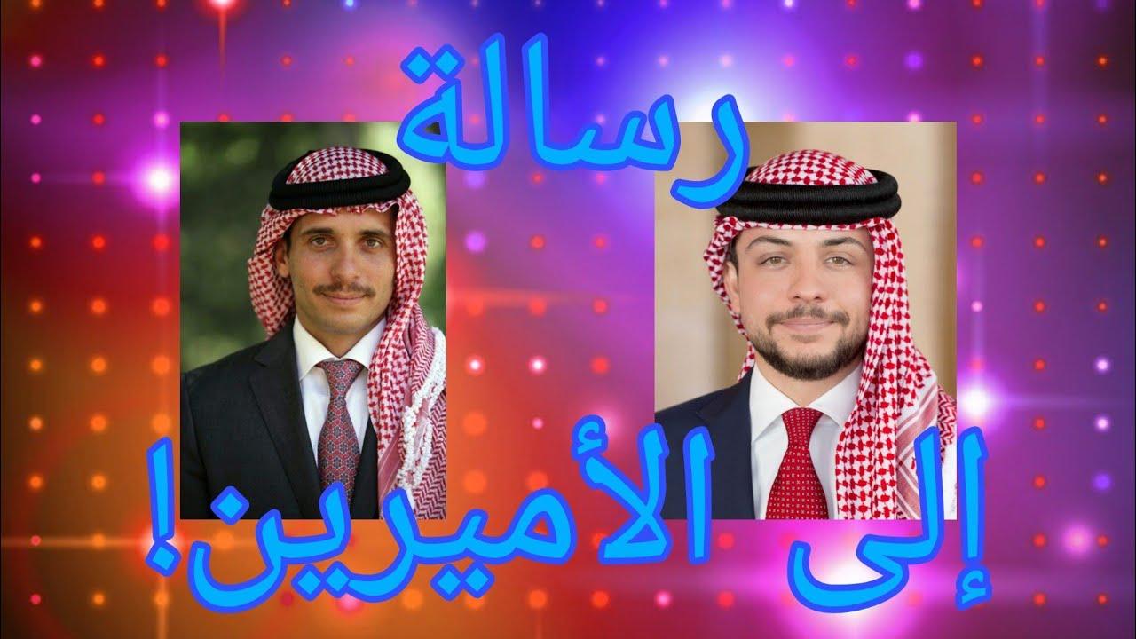 رسالة إلى الأميرين حمزة وحسين