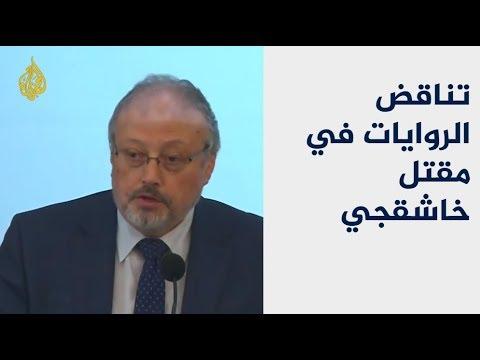 الحصاد - اغتيال خاشقجي.. تناقض الروايات يزيد حرج القيادة السعودية ???? ????  - 23:53-2018 / 10 / 22