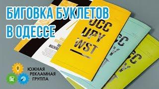 Автоматическая биговка буклетов в Одессе(, 2016-03-25T10:46:05.000Z)