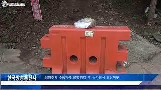 남양주시 수동계곡 불법영업 후 눈가림식 원상복구