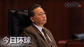 [今日环球] 澳门特区立法会主席高开贤:依据澳门基本法 维护国家安全   CCTV中文国际