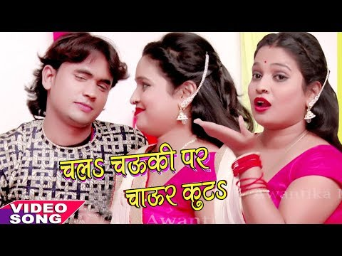 चला चौकी पे चाउर कुटा || Chala Chauki Pe || New Bhojpuri Song 2017 ||Dipu Diwana