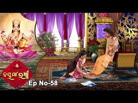 Jai Maa Laxmi | Odia Devotional Serial | ଆଧ୍ୟାତ୍ମିକ କାର୍ଯ୍ୟକ୍ରମ | Full Ep 58